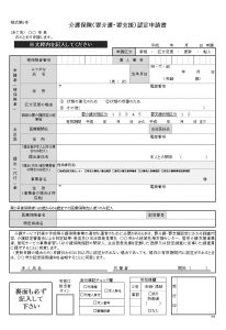 介護申請書