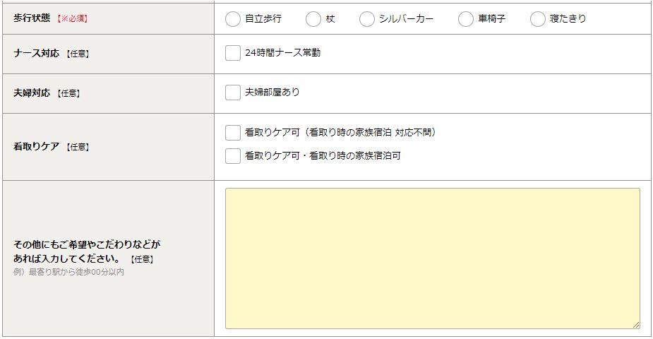 細かい登録内容3